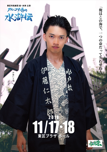 伊藤仁太郎